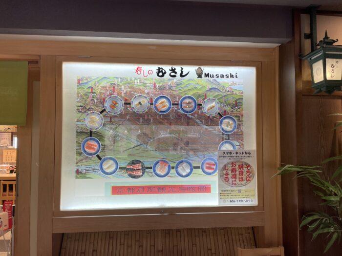 京都駅の構内にある回転寿司むさし