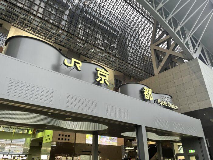 京都駅周辺を散策する。
