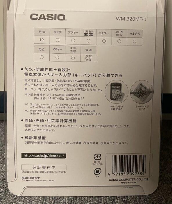原価・売価・利益率を算出できる機能性も高い優れもの電卓