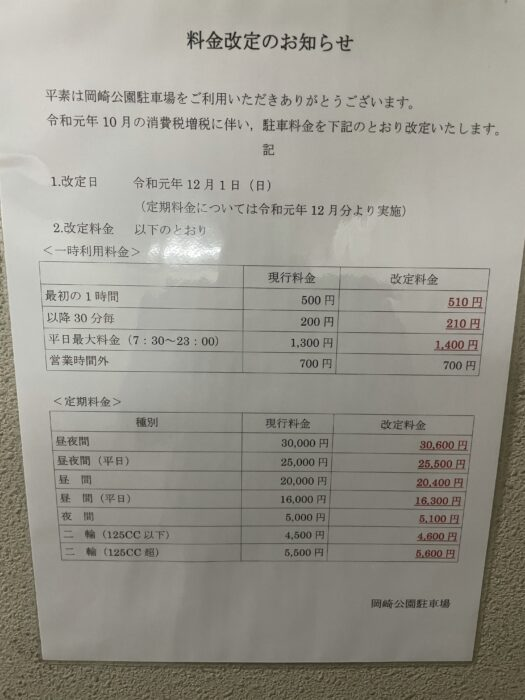 岡崎公園駐車場の料金表