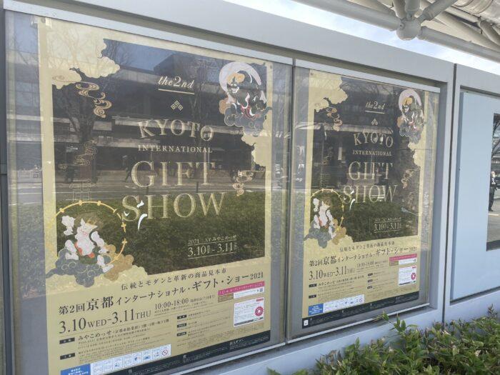 第二回 京都インターナショナルギフトショー2021