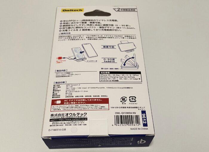オウルテックの卓上スタンド型Qiワイヤレス充電器の化粧箱の裏面表記