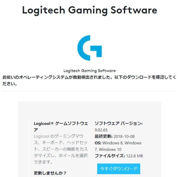 ロジクールのゲーミングソフトウェアのインストール