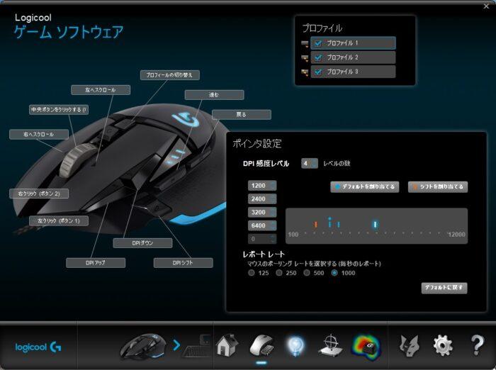 ロジクールのゲーミングソフトウェアでのゲーミングマウスG502の設定、編集画面
