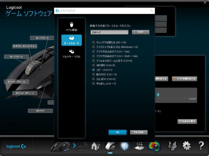 ロジクールのゲーミングソフトウェアでのマウスG502のコマンド設定