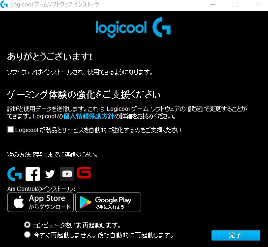ロジクールのゲーミングソフトウェアのインストール完了