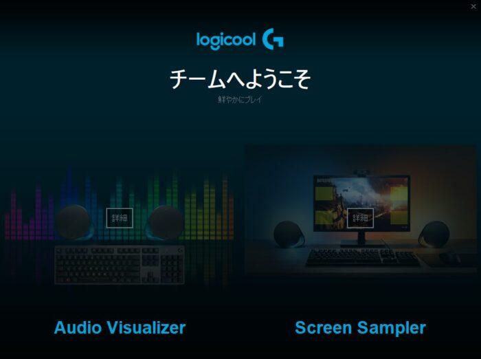 ロジクールのゲーミングソフトウェアのウェルカム画面