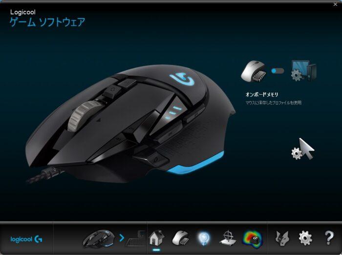 ロジクールのゲーミングソフトウェアでG502マウスの設定画面