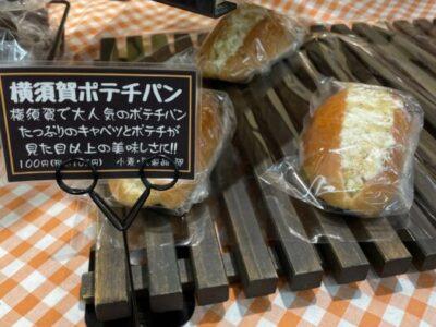 横須賀ポテチパンが100円で買える幸せ。