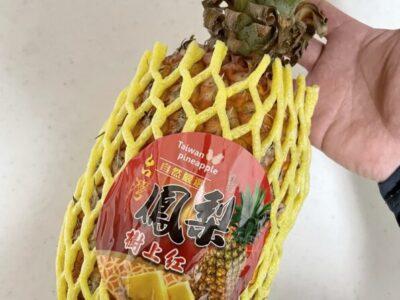 台湾鳳梨とはパイナップルの事