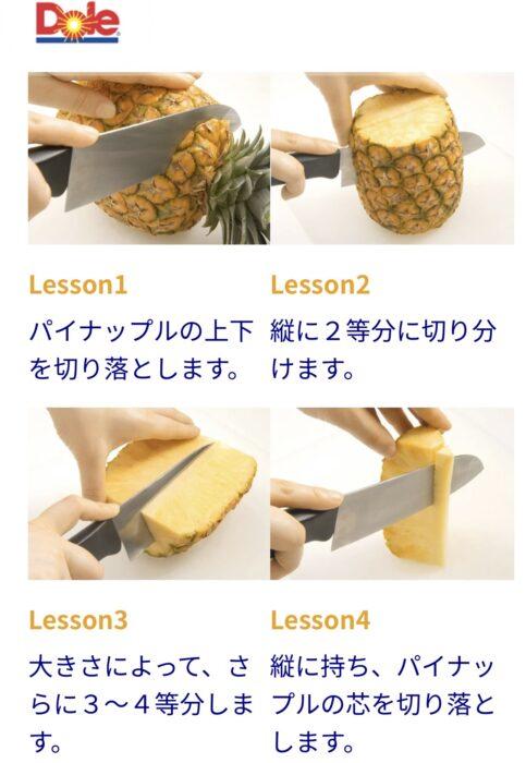 DOLEが教えてくれるパイナップルの切り方