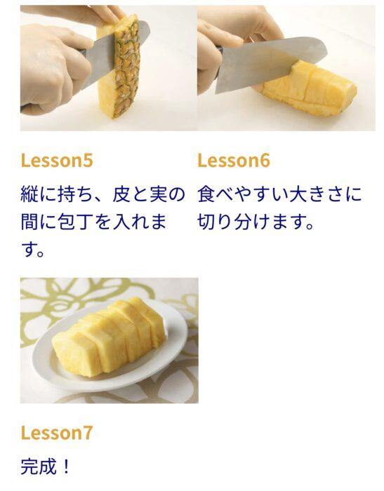 パイナップルの切り方はドールが教えてくれる。