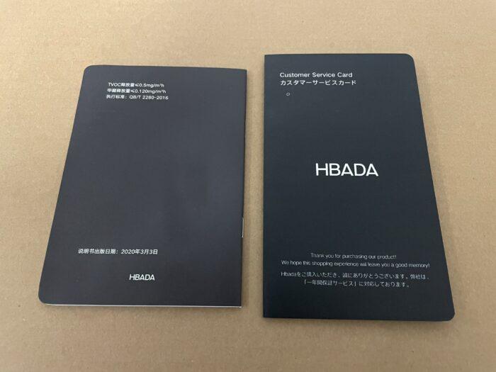 Hbadaのオフィスチェアの取説とカスタマーカード