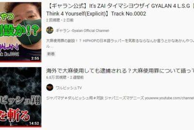 Youtube検索大麻使用罪#ワルビッシュTV