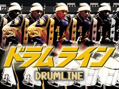 映画ドラムラインDRUMLINE