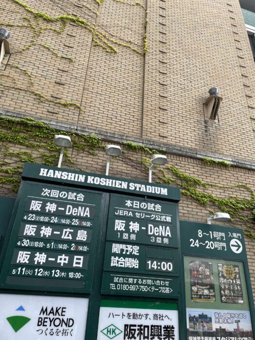 2021年4月24日土曜日の阪神甲子園球場