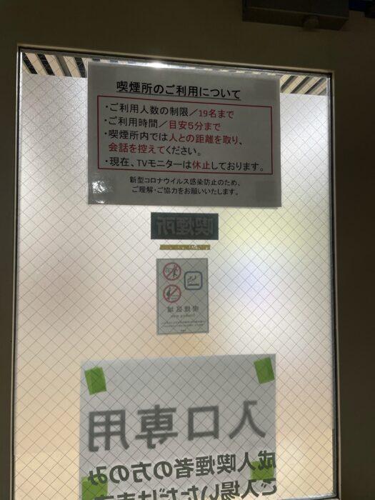 甲子園の喫煙所使用の際のルール1