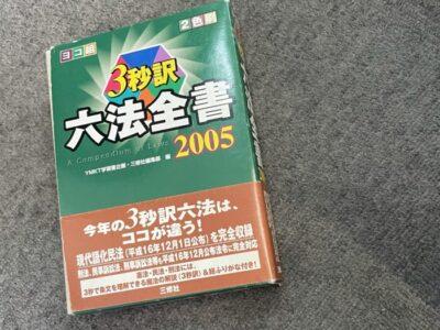 六法全書は日本のルールブック。文句があるなら声を上げろ。