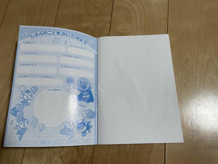 1ページ目は白紙のまま