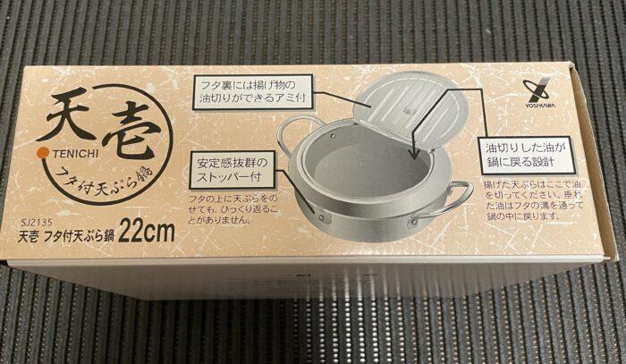 ヨシカワの天壱の天ぷら鍋22cmの特徴