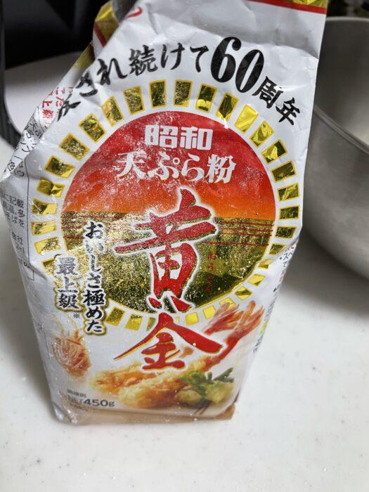 昭和産業の最上級 天ぷら粉