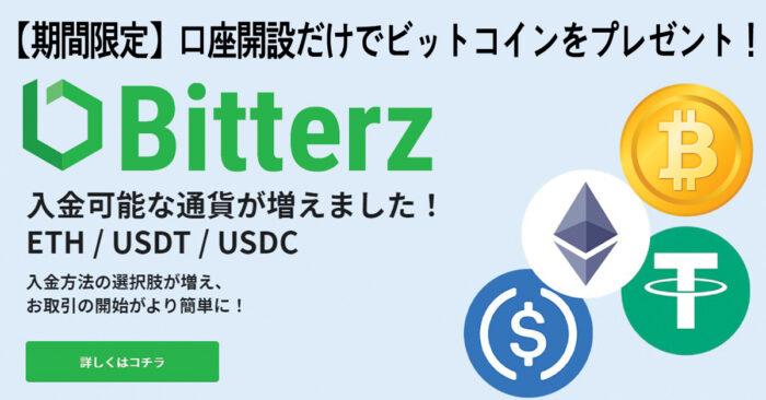 Bitterz(ビッターズ)|仮想通貨FXのための取引所バナー