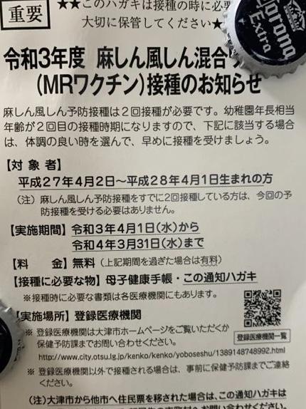 令和3年度 麻しん風しん混合のMRワクチンの接種のお知らせ