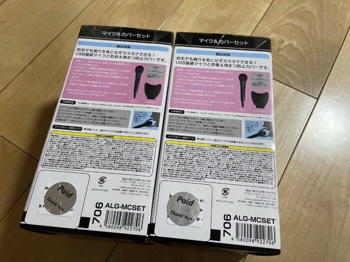 アローン社製のマイク&カバーセットの裏面表記