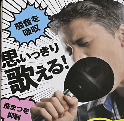 騒音を吸収!思いっきり歌える!スイッチ対応のマイクロフォンセット