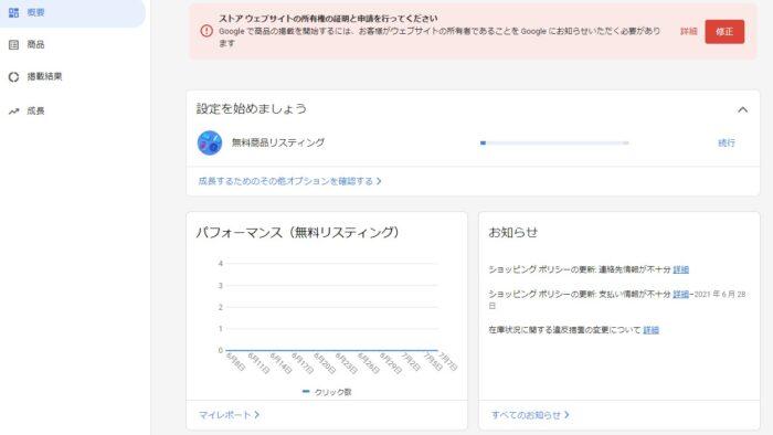 Google Merchant Centerの管理画面へ戻る仕組み