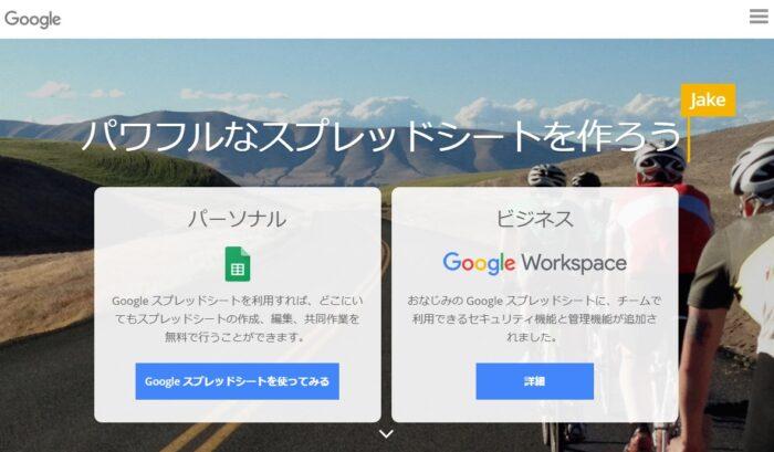 パワフルなGoogleスプレッドシートを作ろう