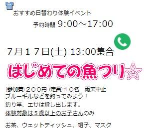 滋賀県高島こどもの国のイベント【はじめての魚釣り】