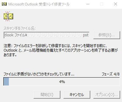 Microsoft Outlook受信トレイ修復ツールフェーズ4