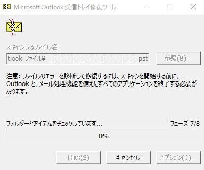 Microsoft Outlook受信トレイ修復ツールフェーズ7