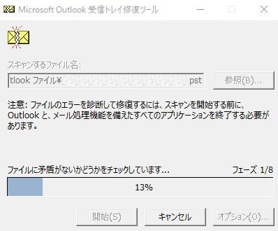 Microsoft Outlook受信トレイ修復ツールフェーズ1