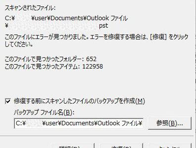 Microsoft Outlook受信トレイ修復ツール-修復前バックアップ