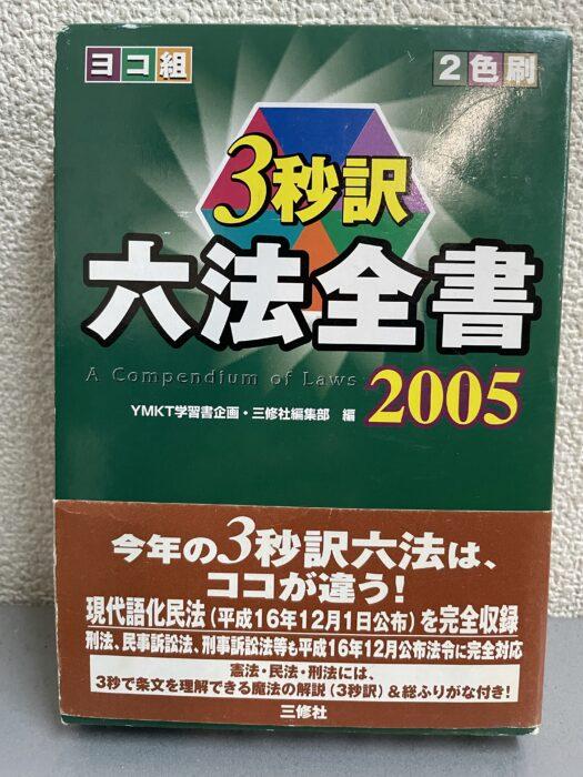 2005年の3秒訳六法全書