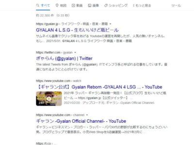 [ギャラン]じゃ無理だけど【gyalan】だと上位表示されるようになりました