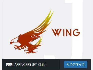 AFFINGER5 JET-Childを有効化してテーマの導入が完了