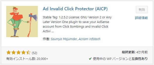 Ad Invalid Click Protector (AICP)