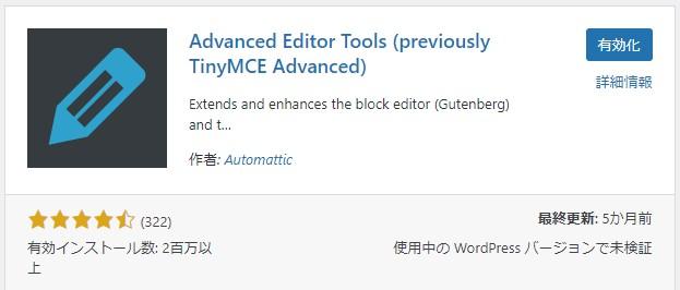 Advanced Editor Tools (旧名 TinyMCE Advanced)