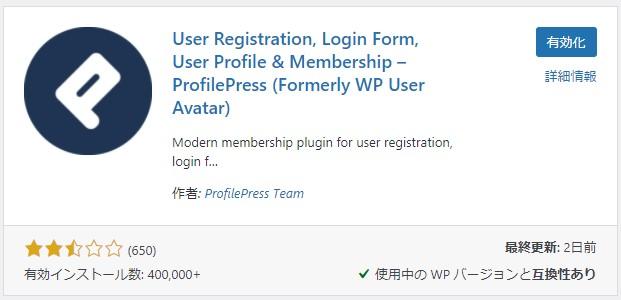 rofilePress(旧名:WP User Avatar)