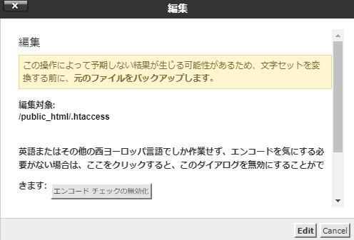 htaccessの編集前には警告が表示される。