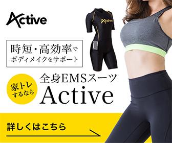 全身EMSスーツ「Active」
