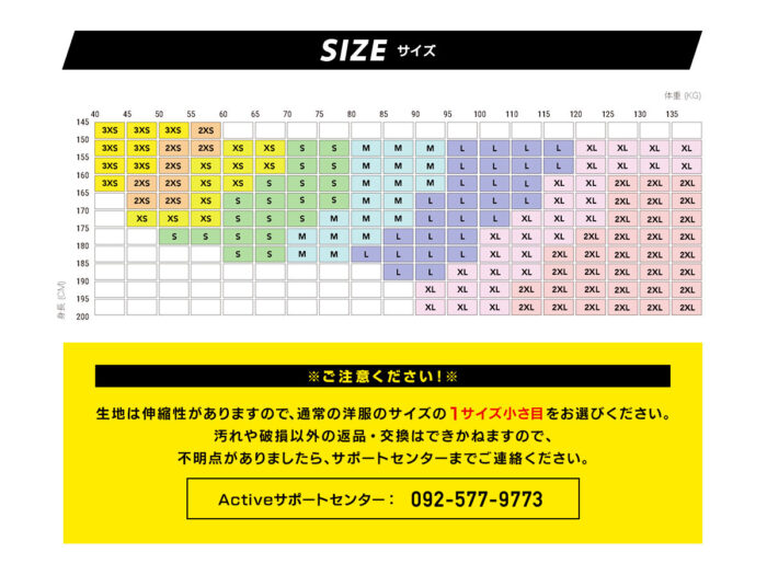 EMSスーツActiveのサイズ表