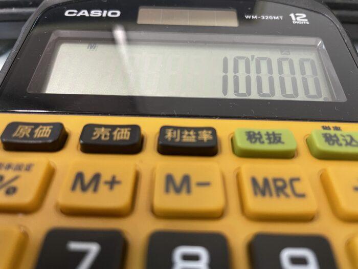 1万円を掛け算で増やしていく術