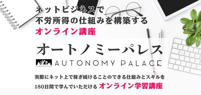 相澤 孝信/オートノミーパレスリーベ
