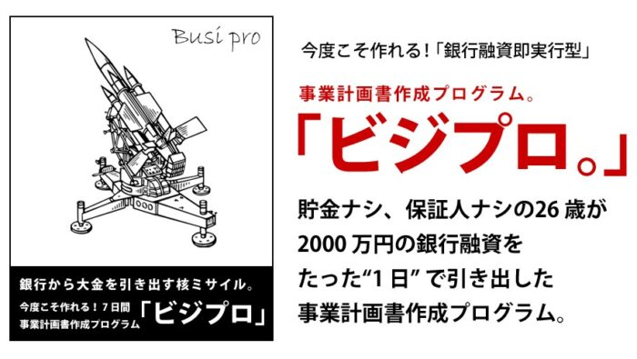 渡邊 寛/今度こそ作れる!事業計画書かんたん作成プログラム「ビジプロ。」