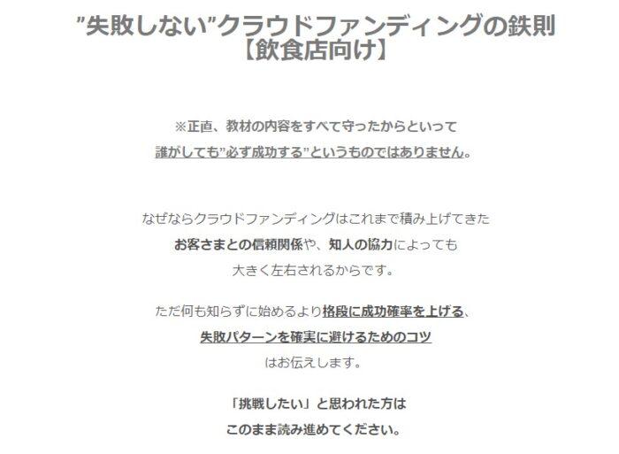 浜根 冬馬/失敗しないクラウドファンディングの鉄則 【飲食店向け】