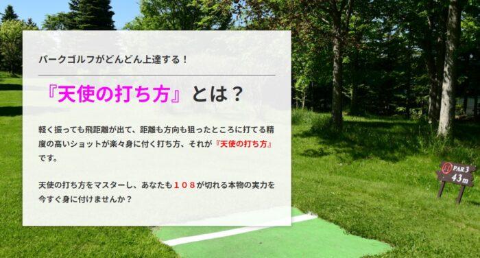 山下 裕司/パークゴルフ上達プログラム『ハッピーパークゴルフ 108を勝手に切ってしまう天使の打ち方』